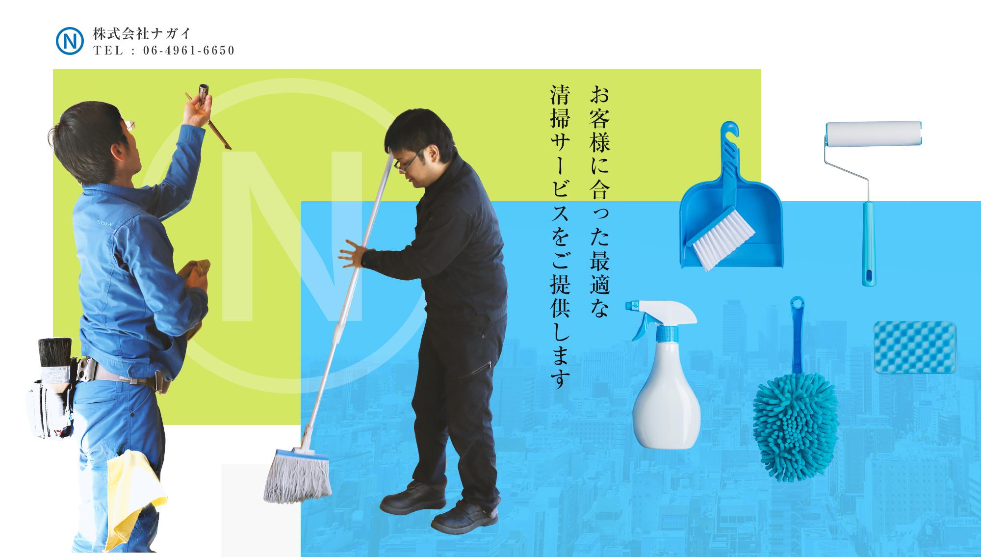 「お客様に合った最適な清掃サービスをご提供します!」